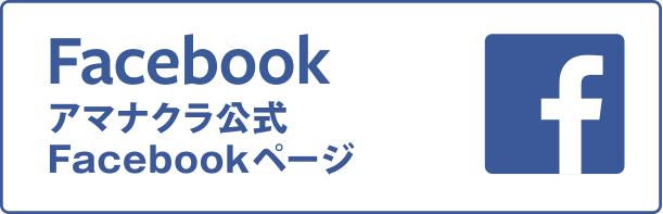 アマナクラ公式facebookページ。