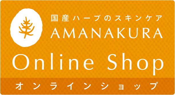 アマナクラ公式オンラインショップ